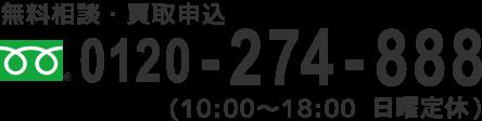無料相談・買取申込 0120-274-888 (10:00~18:00 年中無休)