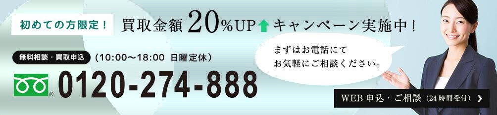 買取金額20%UP  キャンペーン実施中!