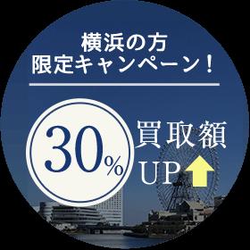 横浜の方限定キャンペーン!