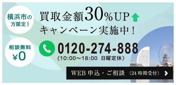 横浜市の方限定 買取金額30%UP  キャンペーン実施中!