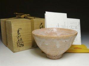 岡田裕 萩茶碗